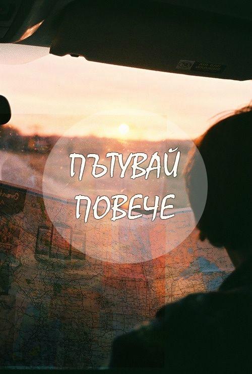 пътувай повече